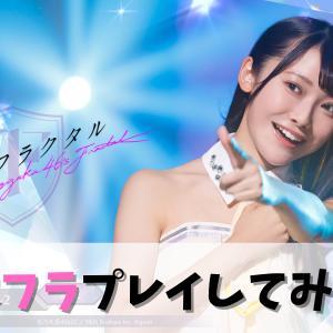 【ゲーム紹介】乃木坂的フラクタルは面白い?レビューと評価まとめ