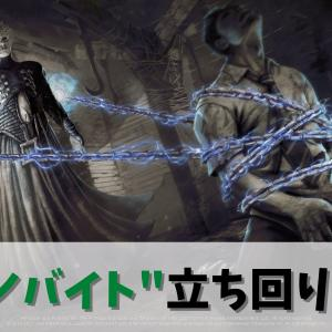 【DBD】セノバイトの立ち回り解説&おすすめパーク構成