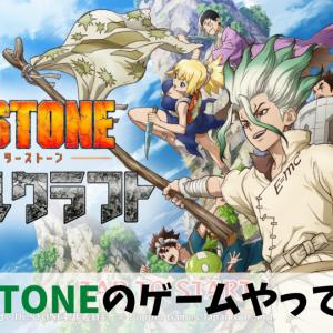 【ゲーム紹介】Dr.STONEのアプリは面白い?バトクラのレビュー&評価まとめ