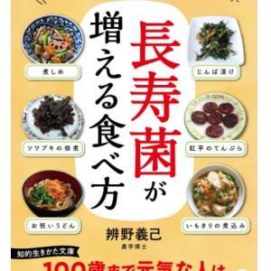 9月20日 敬老の日。で、長寿菌で、健康寿命を伸ばす食生活解説の動画を見た。