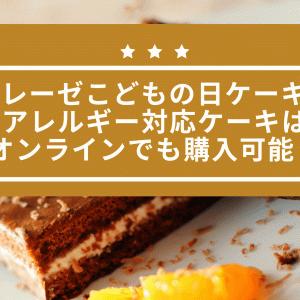 シャトレーゼこどもの日ケーキ2021!アレルギー対応ケーキはオンラインでも購入可能?