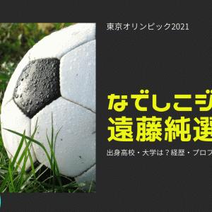 なでしこジャパンMF遠藤純選手の出身高校・大学は?経歴・プロフィール・家族構成を調査!