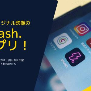 BTSオリジナル映像のsmash.アプリ!無料期間と登録方法・使い方を図解-好きなシーンを切り取れる