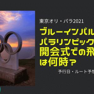ブルーインパルス東京パラリンピック2021開会式での飛行時間は何時?予行日・ルート予想と穴場も