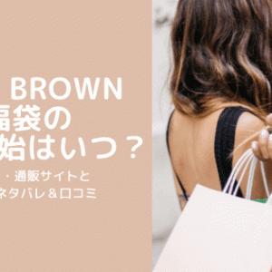リリーブラウンLily Brownの福袋2022年版予約開始はいつ?口コミと中身ネタバレ・通販情報