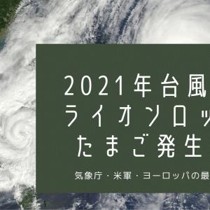 台風17号2021ライオンロックたまご発生と進路予想!米軍・ヨーロッパWindy・気象庁最新情報