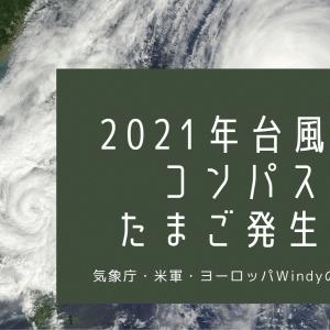 2021年台風18号のたまご?ヨーロッパ・米軍の予想進路とWindy・気象庁最新情報