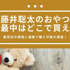 藤井聡太のおやつ・くま最中はどこで買える?販売店の情報と通販で購入可能か調査!