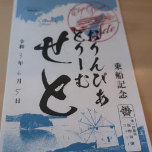 おりんぴあどりーむせとに乗る~コラボ鉄印と御船印の旅・岡山香川徳島(2)