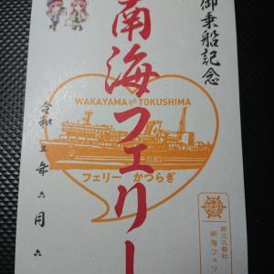 帰阪は南海フェリーという選択~コラボ鉄印と御船印の旅・岡山香川徳島(6)最終回