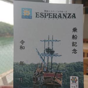 【御船印】エスペランサ号に乗る~志摩マリンレジャー(2)