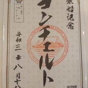 【御船印】神戸クルーザーコンチェルトランチクルーズで優雅なマダムのフリをする