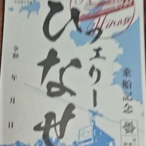 【御船印】一等航海士を目指して日帰り旅~岡山へ(1)