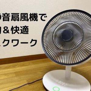 【固定費節約】超静音扇風機で快適デスクワークを実現【商品レビュー】