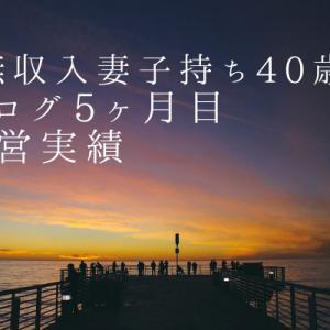 【無収入妻子持ちの40歳】ブログ5ヶ月目の運営実績【2021年7月】