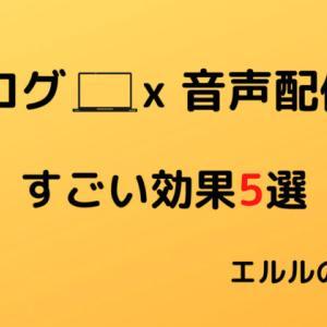 【1日たった10分!】ブログx音声配信のすごい効果5選