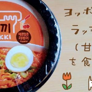 レンジで簡単!ヨッポギのラッポッキ(甘辛味)を食べるよ【カップver】