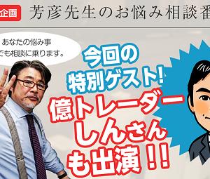 小林芳彦先生のお悩み相談番組に出演させていただきますm(__)m