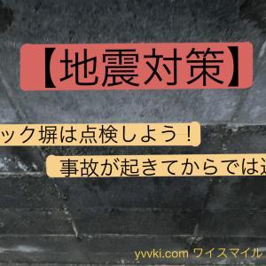 【地震対策】ブロック塀は点検しよう!事故が起きてからでは遅い!