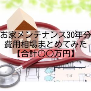 お家メンテナンス30年分費用相場まとめてみた【合計○○万円】