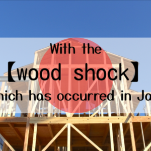 With the 【wood shock】 which has occurred in Japan