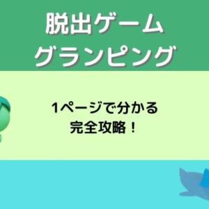 脱出ゲーム グランピング 攻略方法解説!!