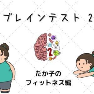 ブレインテスト2(Brain Test2) たか子のフィットネス攻略編