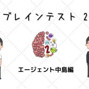 ブレインテスト2(Brain Test2) 完全攻略!!~エージェント中島~