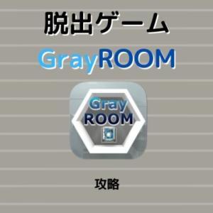 脱出ゲーム GrayROOMの攻略方法!