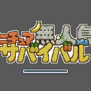 【ミニチュア無人島サバイバル】攻略
