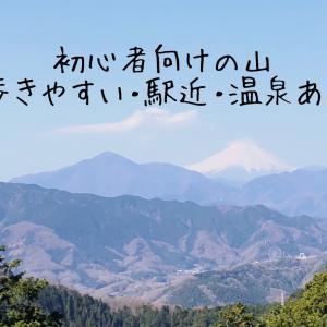 初心者の登山におすすめ!電車で行けて駅近くに温泉もある、関東の山 4 選 (便利な登山地図アプリも紹介)