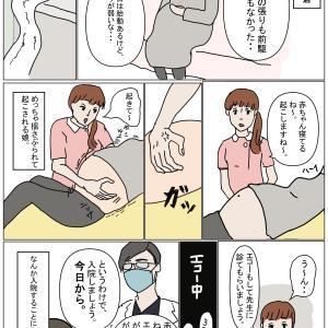 妊娠中の記録。40w 臨月~予定日超過