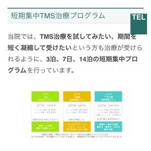TMSレポ 初診してきました