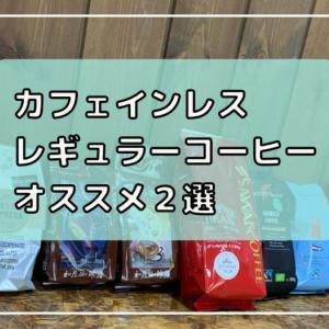 カフェインレス【レギュラーコーヒー|粉】10選中おすすめ2選紹介!