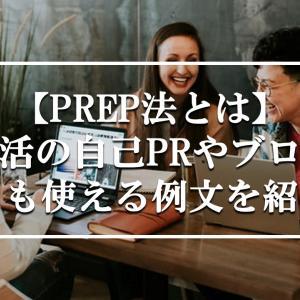 【PREP法とは】就活の自己PRやブログにも使える例文を紹介