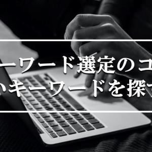 【キーワード選定のコツ】新しいキーワードを探す方法