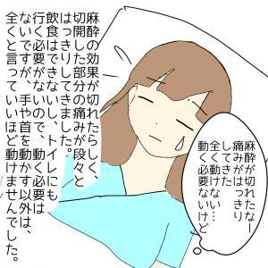 ~帝王切開後の困った症状~ぷに妊娠・出産記録39