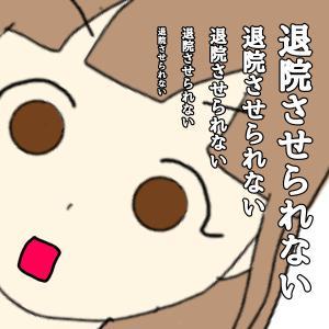 ~退院予定日に号泣した訳~ぷに妊娠・出産記録44