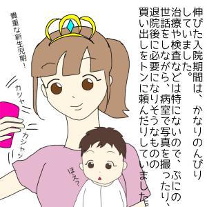 ~退院延期でも快適に過ごすコツ~ぷに妊娠・出産記録48