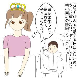 ~うれしかった女医さんの行動~ぷに妊娠・出産記録49