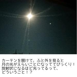 月を見てものすごく驚いた話。