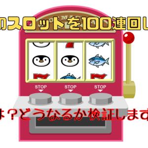 【トリマ攻略】スロット(ガチャ)の確率は?100連してみた結果!!