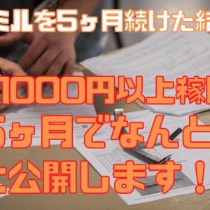【マクロミル】1ヶ月1000円以上稼げる!実際にやってみた内訳を紹介します!