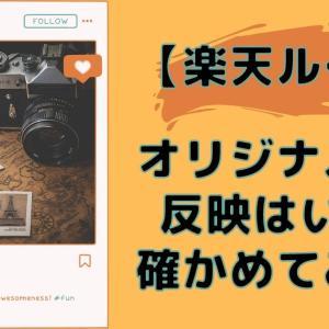 【楽天ルーム】オリジナル写真はどのくらいで反映される?実際に試してみました!