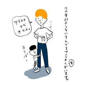 「お家に住んでるアメリカ人の女の子と僕」の育児漫画