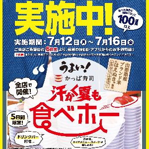【食べ放題大好き】かっぱ寿司の食べほー