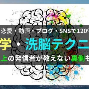 超実践向けの心理学・洗脳テクニックまとめ