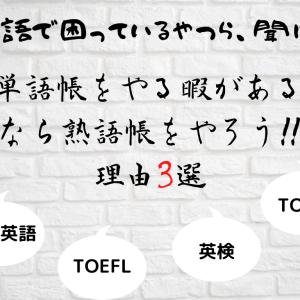 受験英語、TOEICで困っているやつら、聞け!!単語帳をやる暇があるなら熟語帳をやろう!!センター試験英語満点おじさんが薦める理由3選