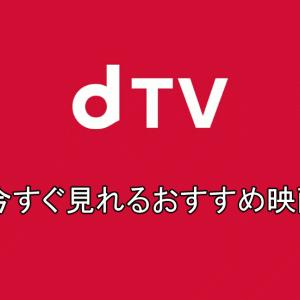 dtvで今すぐ見れる面白いおすすめアクション映画3選!