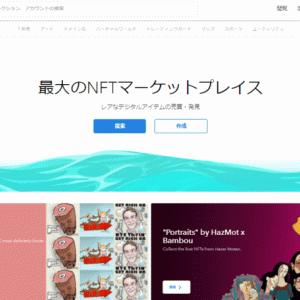 NFTマーケットの主要サイトを紹介!【今話題のSuper Rareも!】